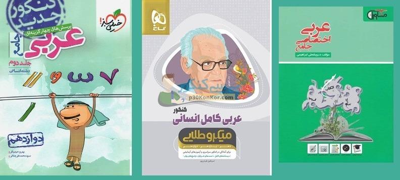 بهترین منابع عربی اختصاصی کنکور 99 انسانی