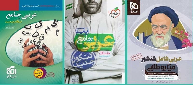 بهترین منابع عربی کنکور 99