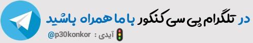تلگرام پی سی کنکور